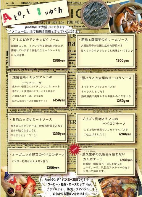 HP情報1 Atori(アトリ)