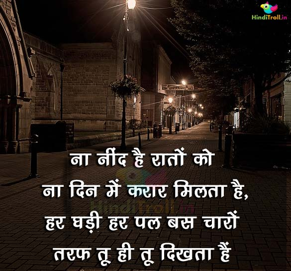 Love Sad HIndi Quotes Picture| Love Hindi Comment Wallpaper | Love Hindi Wallpaper