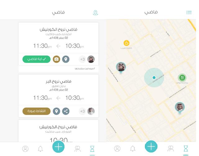 تحميل تطبيق التواصل الإجتماعي فاضي العربي للأجهزة الذكية (أندرويد و iOS)