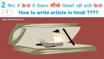 How to write article in hindi for blog