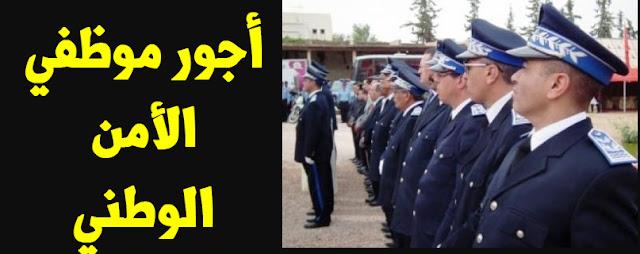 رواتب موظفي الأمن الوطني حسب الرتب والسلم حارس أمن، مفتش شرطة....