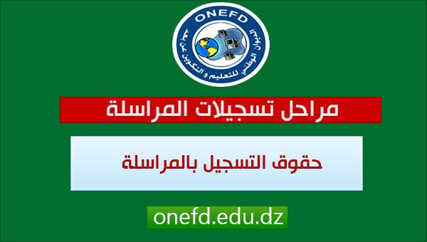 حقوق التسجيل بالمراسلة 2017-2018 ONEFD