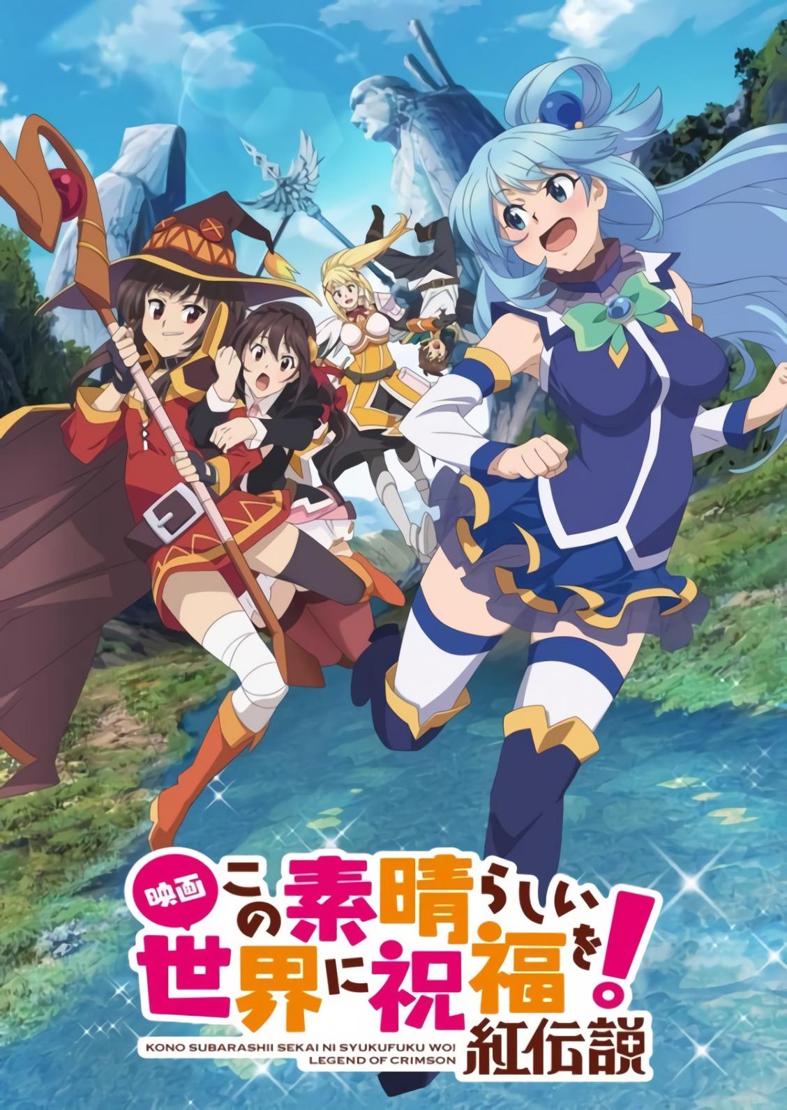 Kono Subarashii Sekai ni Shukufuku wo! S1 BD + OVA Subtitle Indonesia [x265]