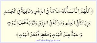 doa selamat dunia dan akhirat