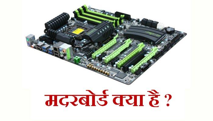 कंप्यूटर मदरबोर्ड क्या है - Computer Motherboard in Hindi