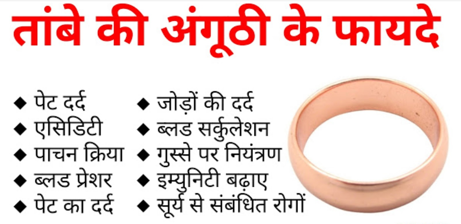 Image result for तांबे की अंगूठी