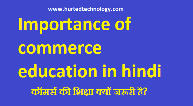 commerce kya hai | what importance of commerce education in hindi
