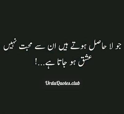 Jo lahasil hotaye hein un sy mohabbat nhi ishq hojata hai. urdu mohabbat quote