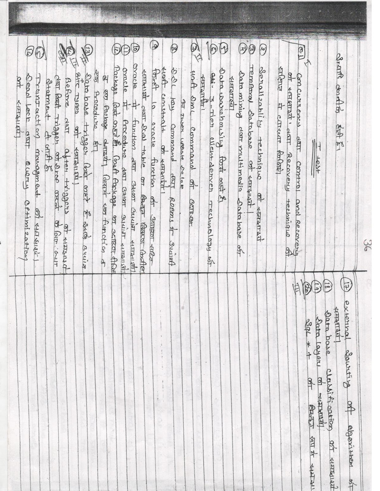 Welcom To BCA Notes in Hindi: R D B M S