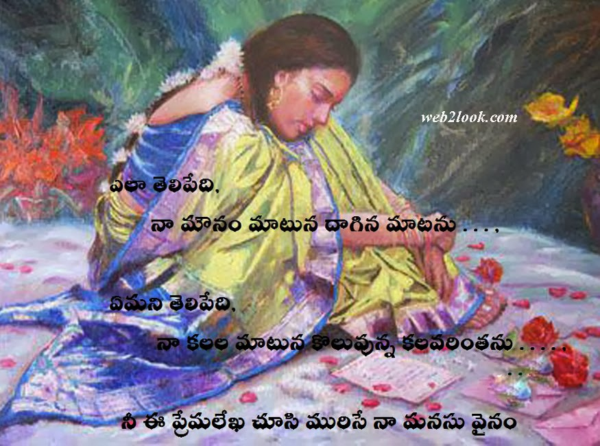 Telugu Comedy Wallpapers With Quotes: Telugu Love Pictures Love Quotes In Telugu With Images