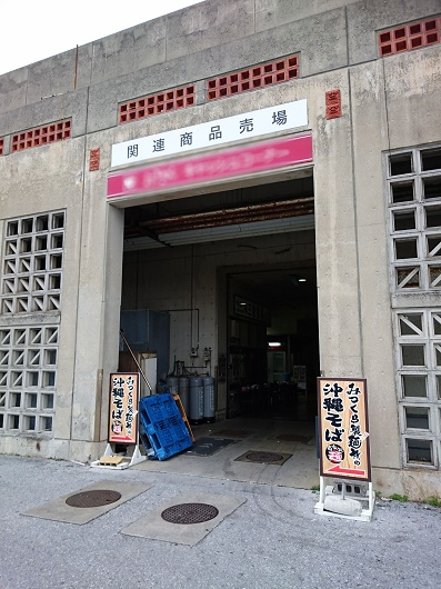 関連商品売場入口の写真