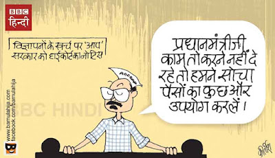 arvind kejriwal cartoon, narendra modi cartoon, aam aadmi party cartoon, cartoons on politics, indian political cartoon