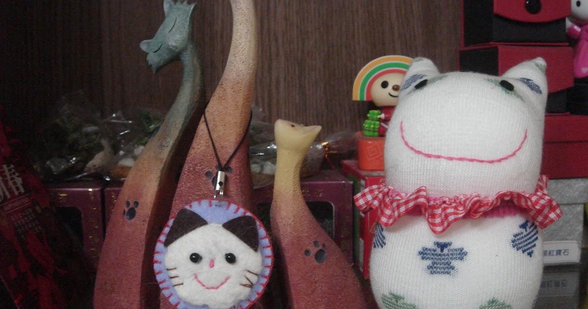 小腦袋瓜的協奏曲: 【手做品】襪子娃娃 & 貓毛氈 初體驗