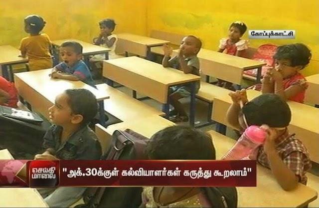 அரசு பள்ளி Pre KG, LKG, UKG வகுப்புகளுக்கு புதிய பாடத்திட்டம்-பள்ளிக் கல்வித்துறை வெளியீடு!