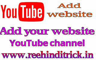 YouTube channel me website add kaise kare 1