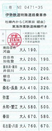 伊勢鉄道特殊連絡乗車券 河原田→名古屋