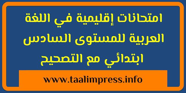 امتحانات إقليمية في اللغة العربية للمستوى السادس ابتدائي مع التصحيح