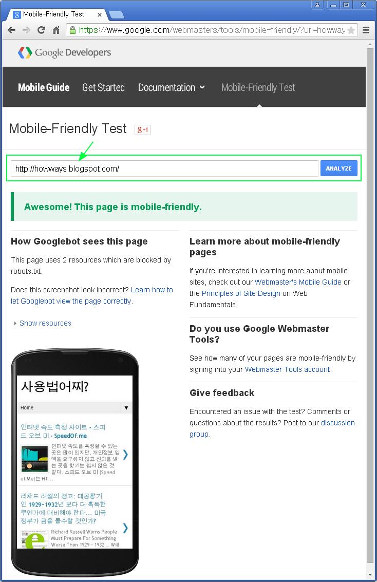 구글 모바일 프렌들리 테스트 - 사이트나 블로그가 모바일 기기에 최적화 되었는지 검사