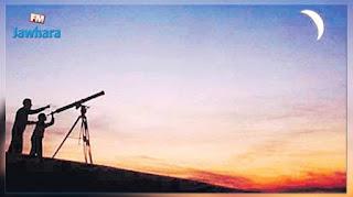 أصدر المعهد الوطني للرصد الجوي بلاغا بخصوص رؤية هلال شهر رمضان لسنة 1438 هجري.
