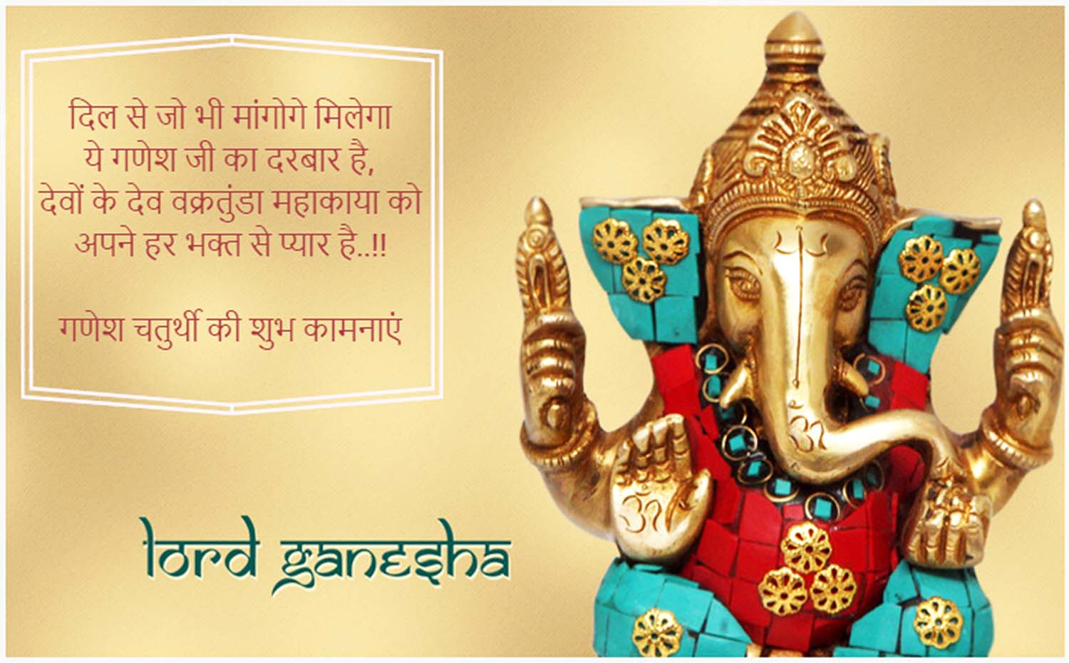 Beautiful Vinayaka Chavithi Wishes
