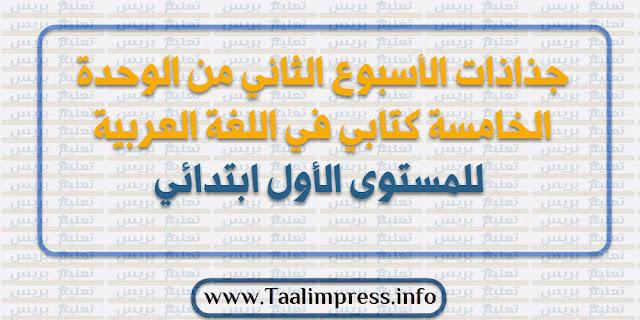 جذاذات الأسبوع الثاني من الوحدة الخامسة كتابي في اللغة العربية للمستوى الأول ابتدائي