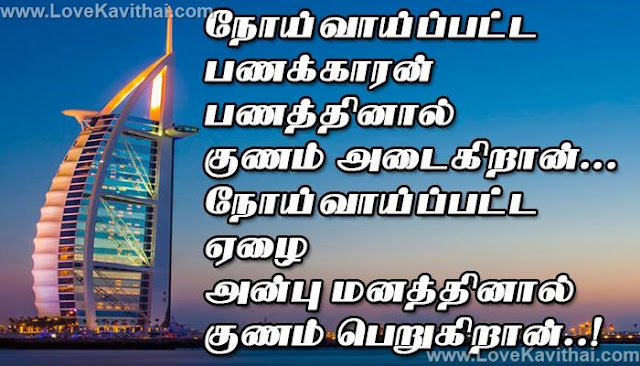 Rich and Poor Quotes in Tamil - Lovekavithai.com