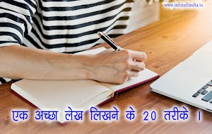 अच्छे लेखन के गुण Good writing qualities Good Writer