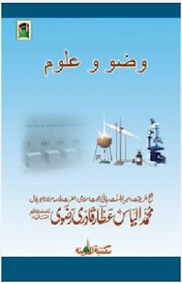 Download: Wazu-o-Uloom pdf in Farsi