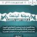 تحميل العدد السابع من مجلة الباحث للدراسات القانونية PDF