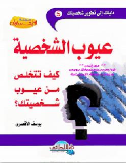 كتاب عيوب الشخصية يوسف الأقصري رواية كتب PDF اقتباسات سينوغرافيا