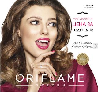 Oriflame каталог 11 от 1-21 Август 2016