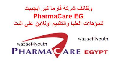 وظائف شركة فارما كير ايجيبت Pharmacare للمؤهلات العليا والتقديم اونلاين علي النت
