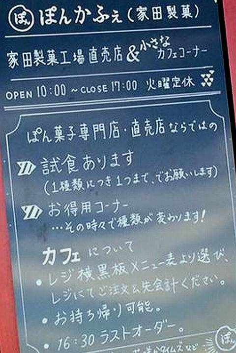 HP情報 ぽん菓子専門店 ぽんかふぇ