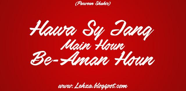 Hawa Say Jang Mai Houn Be-Amaan Houn By Parveen Shakir