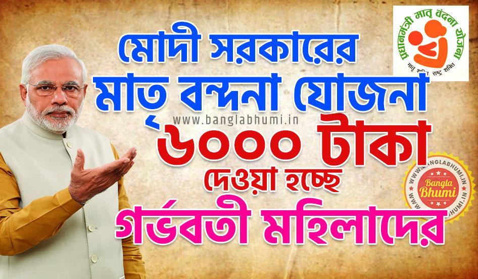 Pradhan Mantri Matri Vandana Yojana West Bengal, PMMVY West Bengal