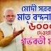 মোদী সরকার দিচ্ছে ৬০০০ টাকা, প্রধানমন্ত্রী মাতৃ বন্দনা যোজনা, জেনে নিন এই যোজনা কি - Pradhan Mantri Matri Vandana Yojana West Bengal - PMMVY