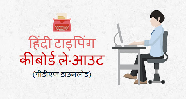Hindi Font Keyboard layout (pdf download) - हिंदी