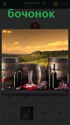 Несколько бочонков и сосуды наполненные  вином