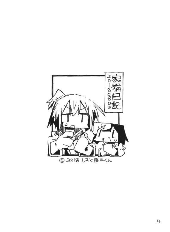家猫日記20180802_ページ04