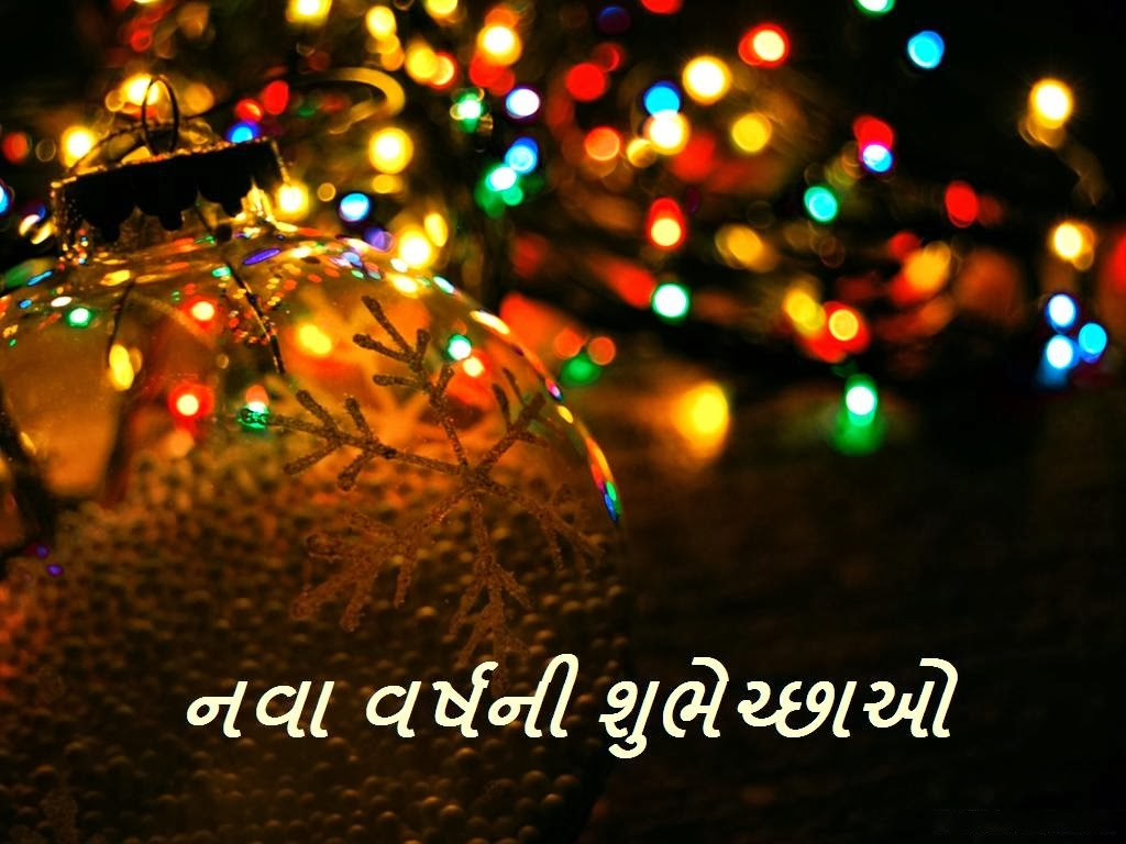 Happy New Year Quotes In Gujarati 12