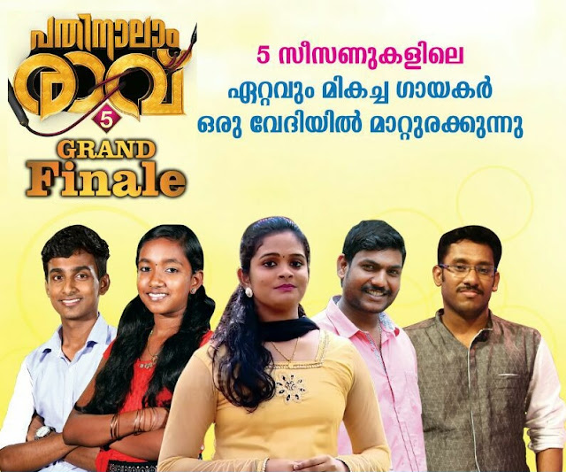 Winners of Pathinalam Ravu Grand Finale Season 5