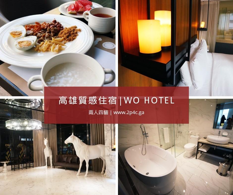 【高雄住宿】『Wo hotel』(窩飯店)精美大空間雙人房 有超美浴缸一晚才$2,000