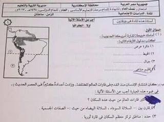 ورقة امتحان الدراسات محافظة الاسكندرية الصف الثالث الاعدادى 2017 الترم الاول