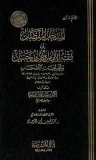 تحميل المدخل المفصل لمذهب الإمام أحمد بن حنبل pdf بكر أبو زيد