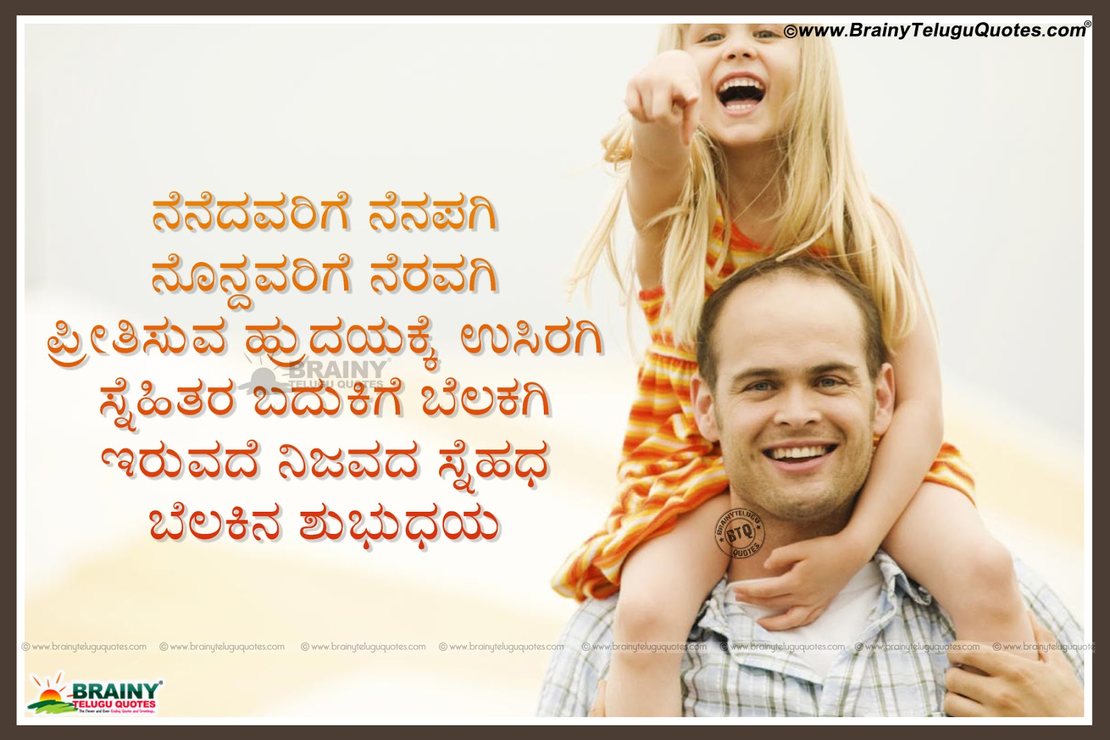 Inspirational Quotes Kavangulu On Father In Kannada With Father And