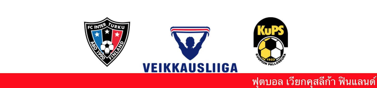 ผลบอล วิเคราะห์บอล ฟินแลนด์ ระหว่าง อินเตอร์ ตูร์กู vs คูพีเอส