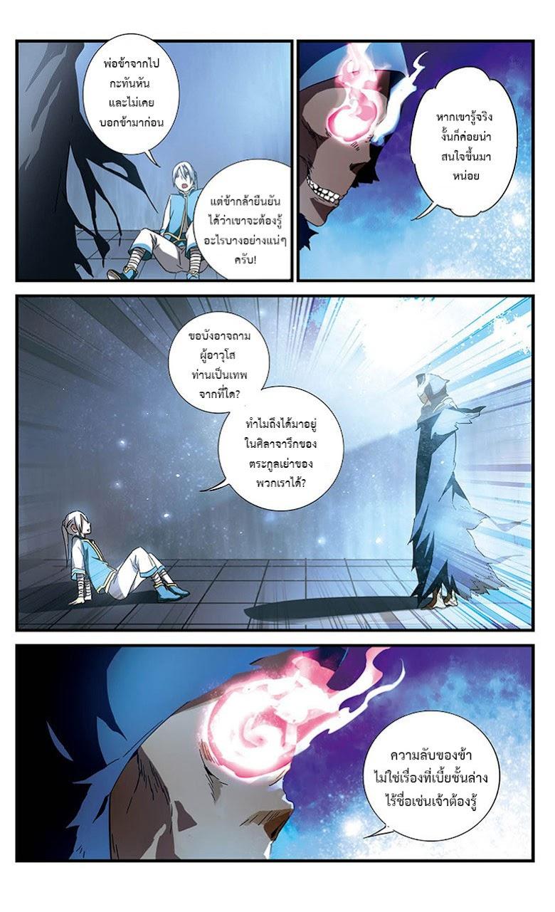 Doupo Cangqiong Yaolao - หน้า 10