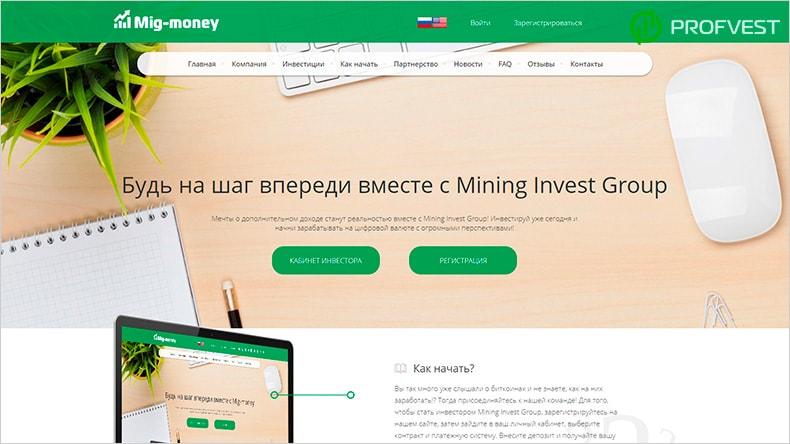 Mining Invest Group обзор и отзывы HYIP-проекта