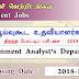 ஆய்வுகூட உதவியாளர்கள் (திறந்த போட்டிப் பரீட்சை) - Government Analyst's Department