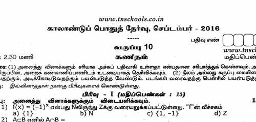 6th Tamil - Maths